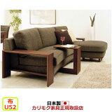 カリモク ソファセット/WT53モデル 平織布張椅子2点セット【WT5338-SET】