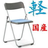 国産軽量折り畳み椅子 直径19mmアルミパイプ【FCA-19S】