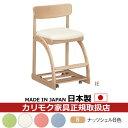 カリモク デスクチェア・学習チェア・学習椅子/ 学習チェア 幅480mm ナッツシェルB色【XT1811-S】