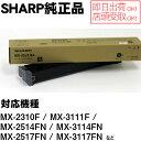 MX-23JTBA ブラック SHARP MX-2310F用/MX-3111F用/MX-2311FN用/MX-3112FN用  国内純正トナー【純正MX-23JTBA】