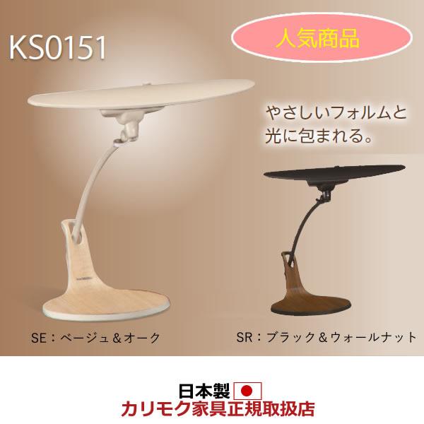 【クーポンあり!】カリモク LEDスタンドライト・デスクライト・卓上ライト/ LEDスタン…...:economy:10213754