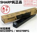 【ワケあり】純正 MX-27JTBA ブラック SHARP MX-2300FG/MX-2700FG用【純正MX-27JTBA】【あす楽】