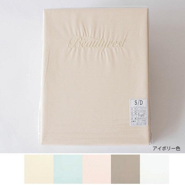 シモンズ ボックスシーツ シングルサイズ ベッドアクセサリー ベーシックシリーズ【LB08…...:economy:10191305