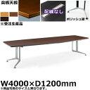 コクヨ 会議用テーブル WT-300シリーズ ボート形天板・突板 ポリッシ...