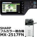 フルカラー複合機(4段カセット仕様) SHARP MX-2517FN 本体【MX-2517FN】