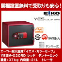 【開梱設置無料】エーコー テンキー式小型耐火金庫 イエス・カラーセーフ 21L レッド YESM-0...