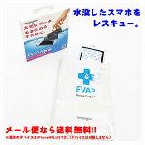 【メール便なら送料無料】ケンジントン モバイルデバイス専用急速乾燥キット「EVAP 水没レスキューキット」 K39723JP