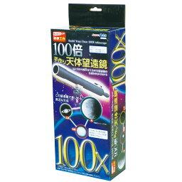 Artec(アーテック) 100倍手作り天体望遠鏡 #93499