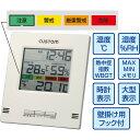 Artec(アーテック) デジタル熱中症計 #98791【送料無料】 02P03Dec16