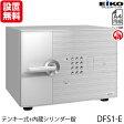 【開梱設置無料】【送料無料】 エーコー 小型耐火金庫「D-FACE」 DFS1-E Design Type「D1」 インテリアデザイン金庫 テンキー式+内蔵シリンダー錠搭載!! 1時間耐火 19.5L 「EIKO」 【RCP】 02P09Jul16