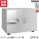 【開梱設置無料】【送料無料】 エーコー 小型耐火金庫「D-FACE」 DFS1-E Design T...