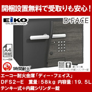エーコー インテリア デザイン テンキー