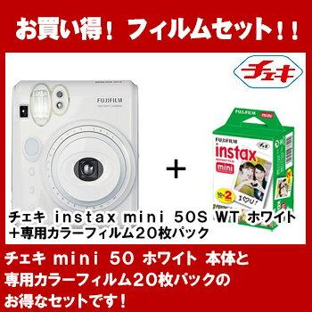 【送料無料】【ラッピング無料】FUJIFILM<富士フイルム> インスタントカメラ チェキ ミニ 50S ピアノホワイト instax mini 50S WT(INS MINI 50S WT) +専用フィルム20枚パック(INSTAX MINI K R 2)特別セット