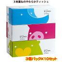 【送料込】ふっくら やわらか贅沢3枚重ねボックスティシュ 130組×3個パック 1ケース (30箱)河野製紙