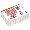 コクヨ 入金伝票 B7 横 仮払消費税欄付 5冊組 テ-2001NX5 【RCP】 02P03Dec16