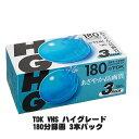 TDKビデオ T-180HGU×3P VHSビデオテープ T-180HGUX3