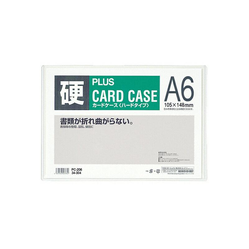 【メール便なら送料180円】プラス(PLUS)カードケース パスケース ハードタイプ PVC A6 PC-206  34-304