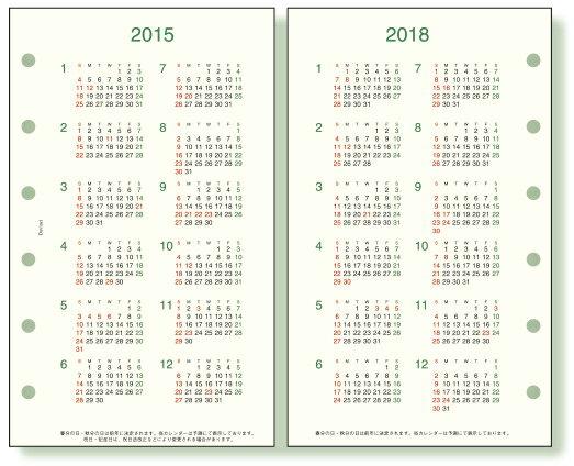 カレンダー 2017年カレンダー : ... 年カレンダー(4年分2015年~2016