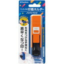 ワンタッチ式印鑑ホルダーハンコ・ベンリ オレンジ CPHN-A3
