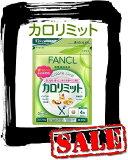 【エコパラダイス】FANCL ファンケルカロリミット 120粒(約30回分)ダイエットサプリメント