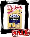 【エコパラダイス】小林製薬マカEX (30日分) いつまでも現役でありたい男性に!!話題の栄養補助食品 1セット