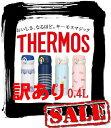 【エコパラダイス】【箱無しの訳あり】サーモス JNL-402 保温、保冷両用真空断熱ケータイマグ 4