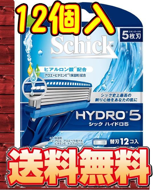 【エコパラダイス】【送料無料】Schick シックHYDRO5 ハイドロ5 替刃12個入 5枚刃【HDR5-12】髭剃り 替刃
