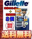 【エコパラダイス】【送料無料】Gillette ジレット フュージョン5+1 プログライド【フレックスボールマニュアル 本体+替刃8個入】ホルダー本体セットPROGLIDE