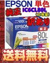 【エコパラダイス】【送料無料】EPSON エプソン訳あり 純正プリンタインクカートリッジIC6CL80L(単色バラ売り)