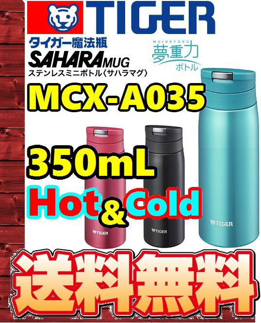 【エコパラダイス】【送料無料】TIGER タイガー魔法瓶【New】MCX-A035(0.35L)ステンレスミニボトルサハラマグ 夢重力ボトル 水筒保温・保冷 ランチ オフィス350mL