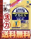 【エコパラダイス】【送料無料】小林製薬マカEX (30日分)いつまでも現役でありたい貴