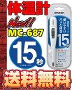 【エコパラダイス】【送料無料】OMRON オムロン【New!!】MC-687 電子体温計 測定15秒