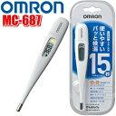 【当社指定送付方法送料無料】OMRON オムロン【New 】MC-687 電子体温計 測定15秒 けんおんくんインフルエンザ 発熱 風邪 微熱 かぜ