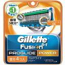 【当社指定送付方法送料無料】プログライドパワー 替刃4個入Gillette ジレット フュージョン5 1 PROGLIDE POWER フレックスボール搭載ホルダー対応(PP)