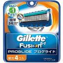 【当社指定送付方法送料無料】プログライド マニュアル 替刃4個入Gillette ジレット フュージョン5 1 PROGLIDE フレックスボール搭載ホルダー対応(P)