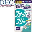 【当社指定送付方法送料無料】DHC フォースコリー 20日分...