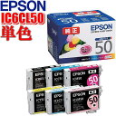 【当社指定送付方法送料無料】EPSON エプソンIC6CL50 (6色単色)純正【箱付き】プリンタインクカートリッジ