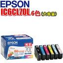 【当社指定送付方法送料無料】EPSON エプソン純正 IC6CL70L(6色増量パック)プリンタインクカートリッジ