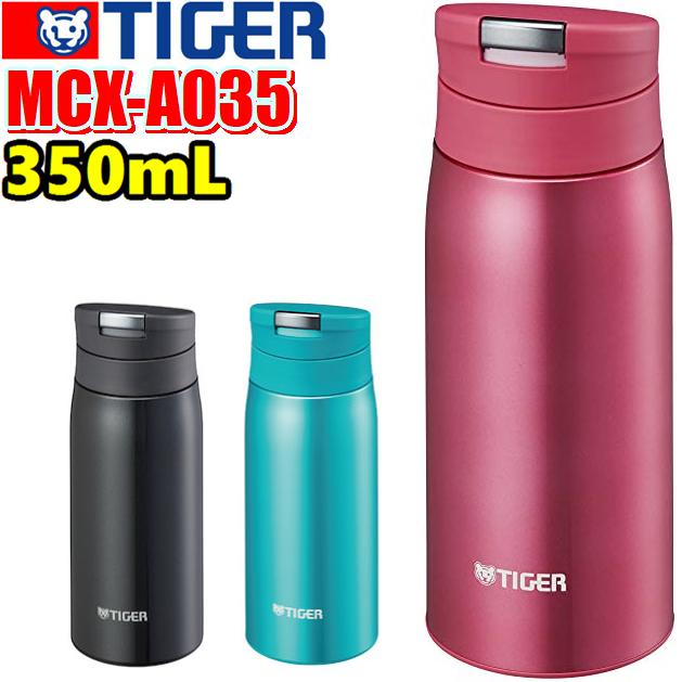 【当社指定送付方法送料無料】TIGER タイガー魔法瓶MCX-A035(350mL)0.35Lステンレスミニボトルサハラマグ 夢重力ボトル 水筒保温・保冷 ランチ オフィス