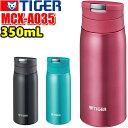 TIGER タイガー魔法瓶MCX-A035(350mL)0.35Lステンレスミニボトルサハラマグ 夢重力ボトル 水筒保温・保冷 ランチ オフィス