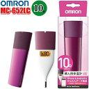 【当社指定送付方法送料無料】OMRON オムロンMC-652LC 婦人用基礎体温計 高速10秒ス