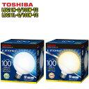 TOSHIBA 東芝LDG11N-G/100W-TC(昼白色相当)LDG11L-G/100W-TC(電球色相当)E26口金 ボール電球100W形相当 長寿命全光束:1340lm 広配光タイプ LED電球