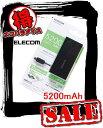 【エコパラダイス】【送料無料】エレコム ELECOMDE-M01L-5230BK モバイルバッテリー 5200mAh iPhone iPod Android スマホモバイル充電器 ポケモンGO対策 USBケーブル付き