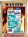 【エコパラダイス】DHC フォースコリー 20日分(80粒)話題のダイエットサプリメタボ対策 健康食品 便秘対策旧フォースリーン