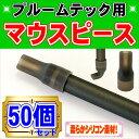 楽天エコアールプルームテック マウスピース タバコ アクセサリー お得な50個セット プルームテックマウスピース 吸い口 キャップ