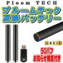 楽天エコアールプルームテック 互換バッテリー 50パフ お知らせ機能付き お得な2本セット (USB急速充電器付き) Ploom TECH プルームテック アクセサリー