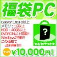 ショッピング中古 【中古】【Windows7搭載】Win7搭載で再登場!人気の福袋デスクトップパソコン♪Cel1.8G以上/HDDは40G以上/メモリ1G以上/DVDの再生が出来るDVD-ROM以上です!『Windows7』『お買い得!通常品』【返品不可】