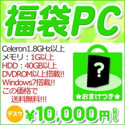 【中古】【Windows7搭載】Win7搭載で再登場!激安福袋デスクトップパソコン♪Cel1.8G以上/HDDは40G以上/メモリ1G以上/CDの再生が出来るCD-ROM以上です!『Windows7』『お買い得!通常品』【返品不可】