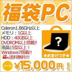 【中古】【中古】【Windows7搭載】Win7搭載で再登場!激安福袋ノートパソコン♪Celeron1.86G以上/HDDは40G以上/1G以上/DVDの再生が出来るDVD-ROM以上です!『Windows7』『お買い得!通常品』【返品不可】