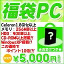 【中古】オフィス互換ソフトもウィルスセキュリティも付いてくる激安福袋デスクトップパソコン♪Cel1.8G以上/HDDは40G以上/メモリ256M以上/CDの再生が出来るCD-ROM以上です!『WindowsXP or Vista』『お買い得!通常品』【返品不可】